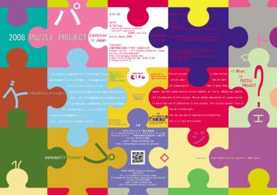 puzzleproject2008flyer.jpg
